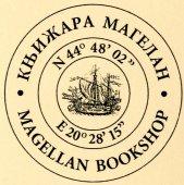 Knjižara Magelan